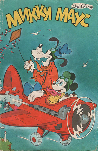 Комикс Микки Маус (1989 год)