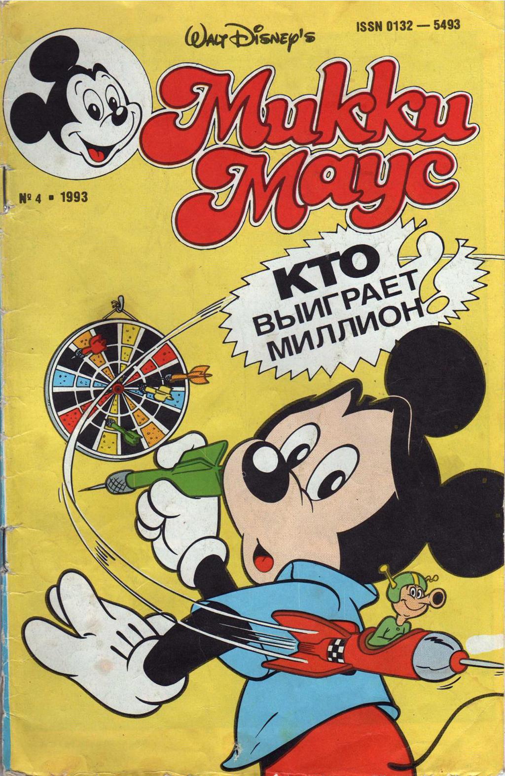 Комикс Микки Маус (1993 год)