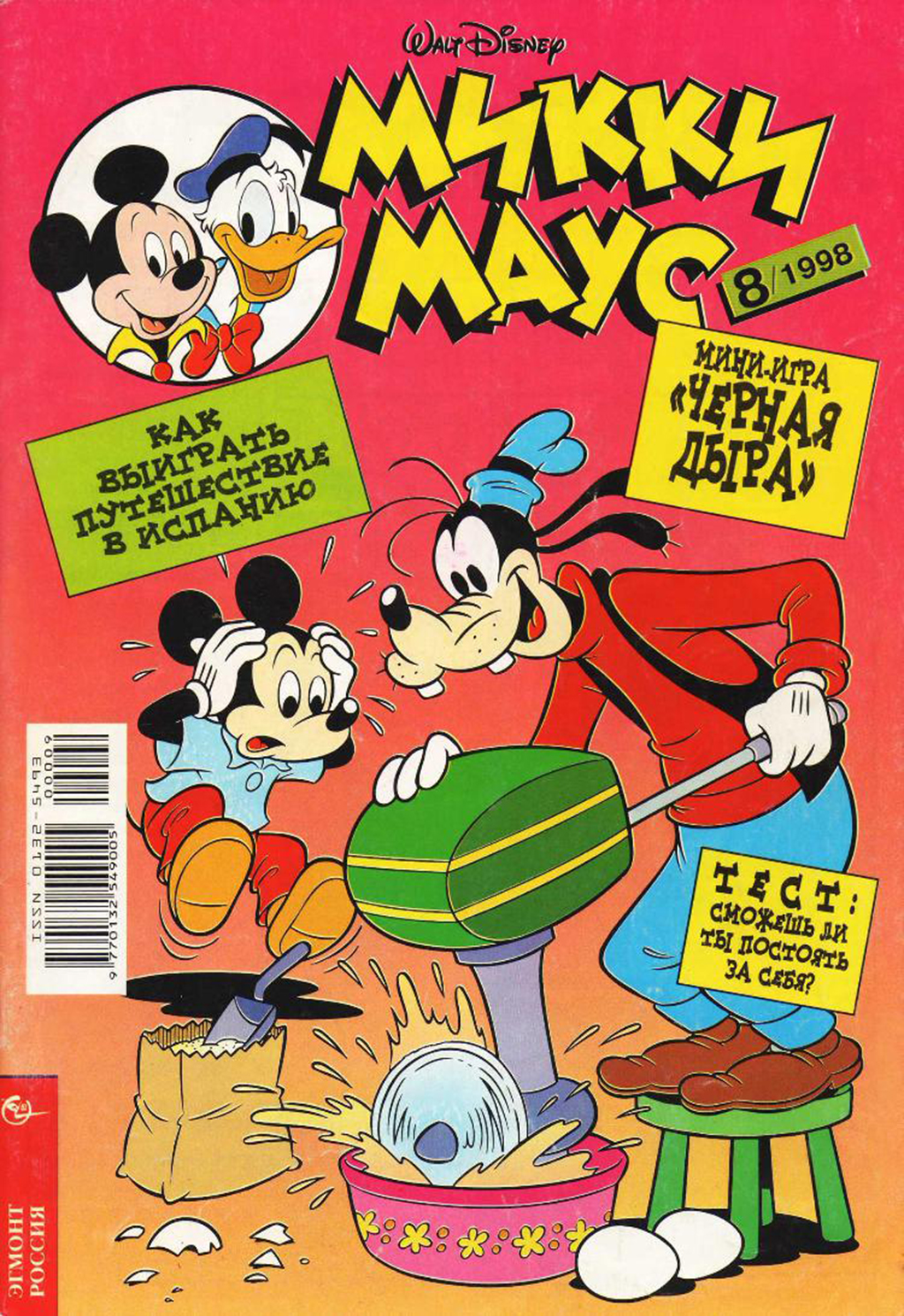 Комикс Микки Маус (1998 год)