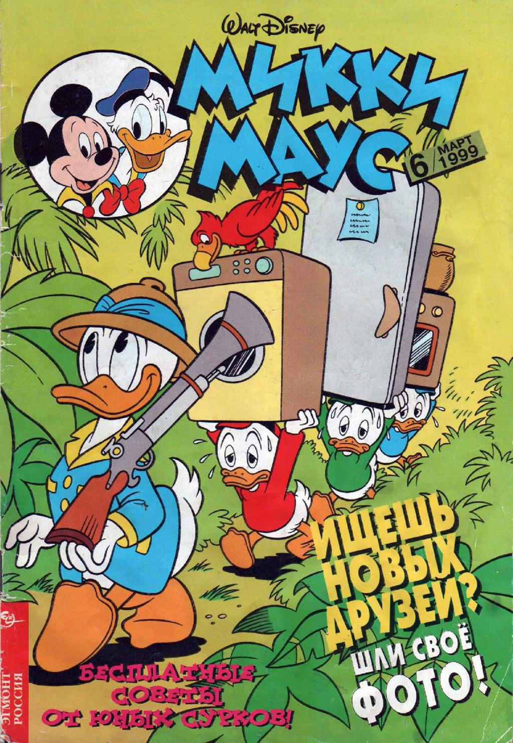 Комикс Микки Маус (1999 год)