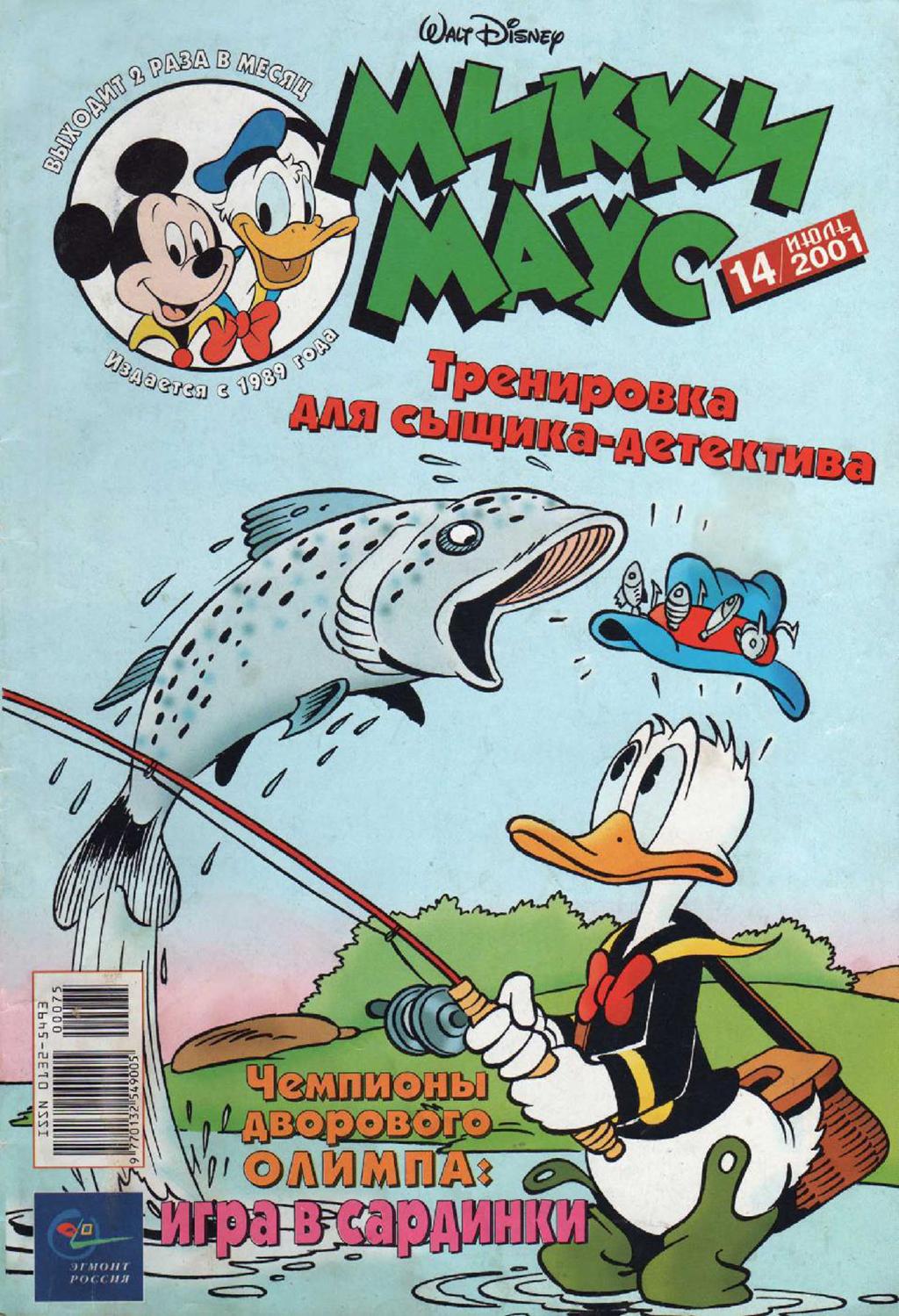 Комикс Микки Маус (2001 год)