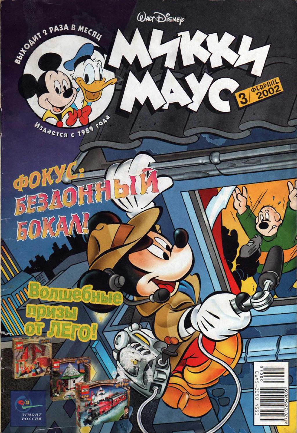 Комикс Микки Маус (2002 год)