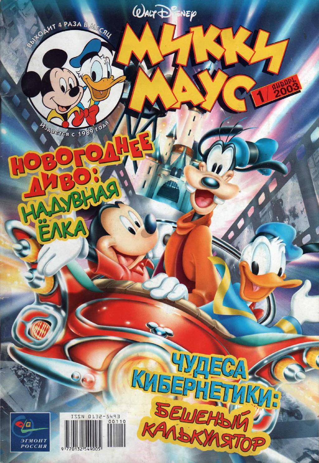 Комикс Микки Маус (2003 год)