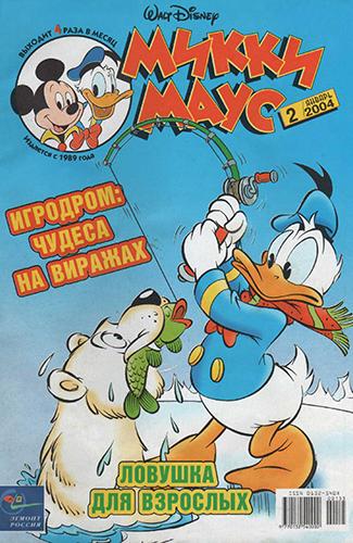 Комикс Микки Маус (2004 год)