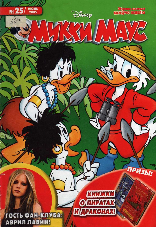 Комикс Микки Маус (2005 год)