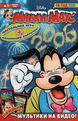 Комикс Микки Маус (2006 год)