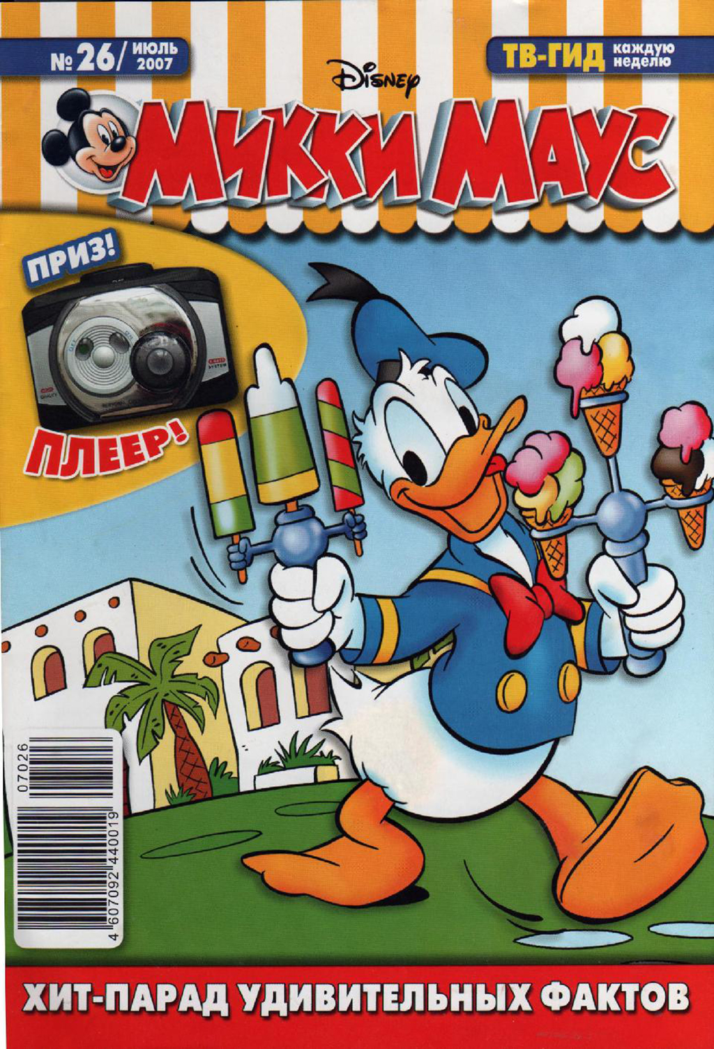 Комикс Микки Маус (2007 год)
