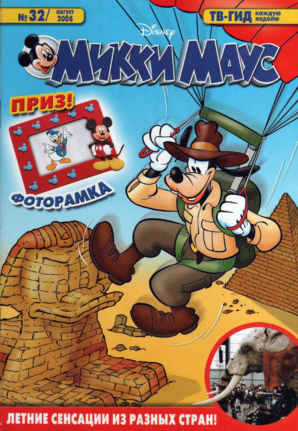 Комикс Микки Маус (2008 год)
