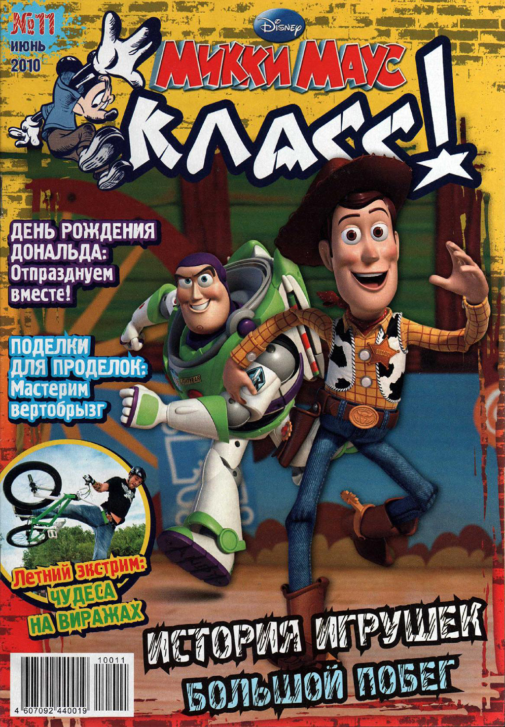 Комикс Микки Маус (2010 год)