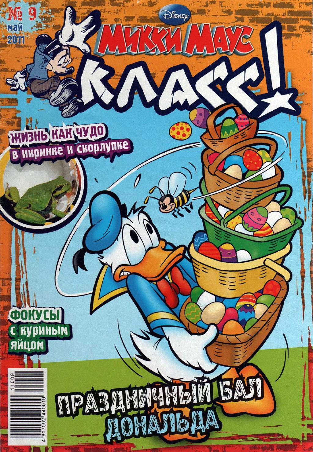 Комикс Микки Маус (2011 год)