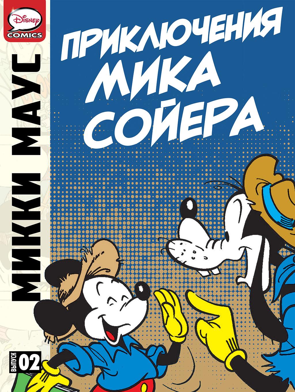 Комикс Микки Маус