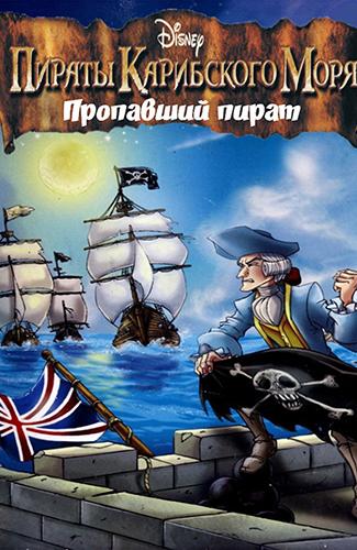 Комикс Пираты Карибского моря - Пропавший пират