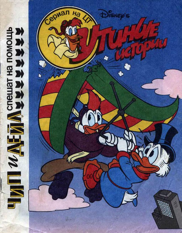 Комикс Утиные истории
