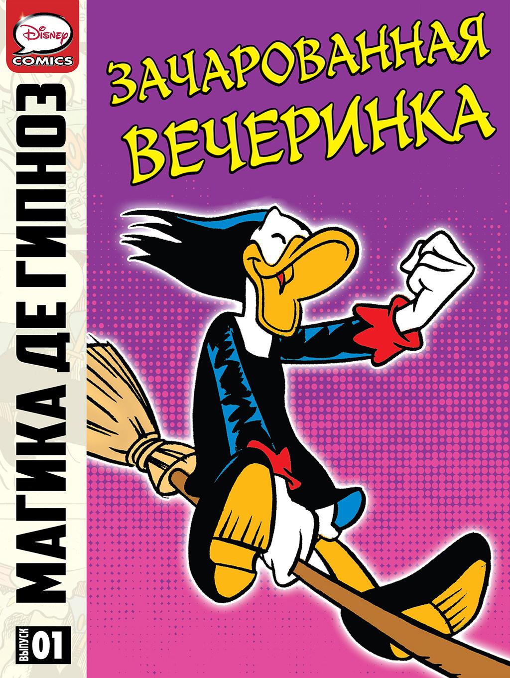 Комикс Магика де Гипноз и зачарованная вечеринка