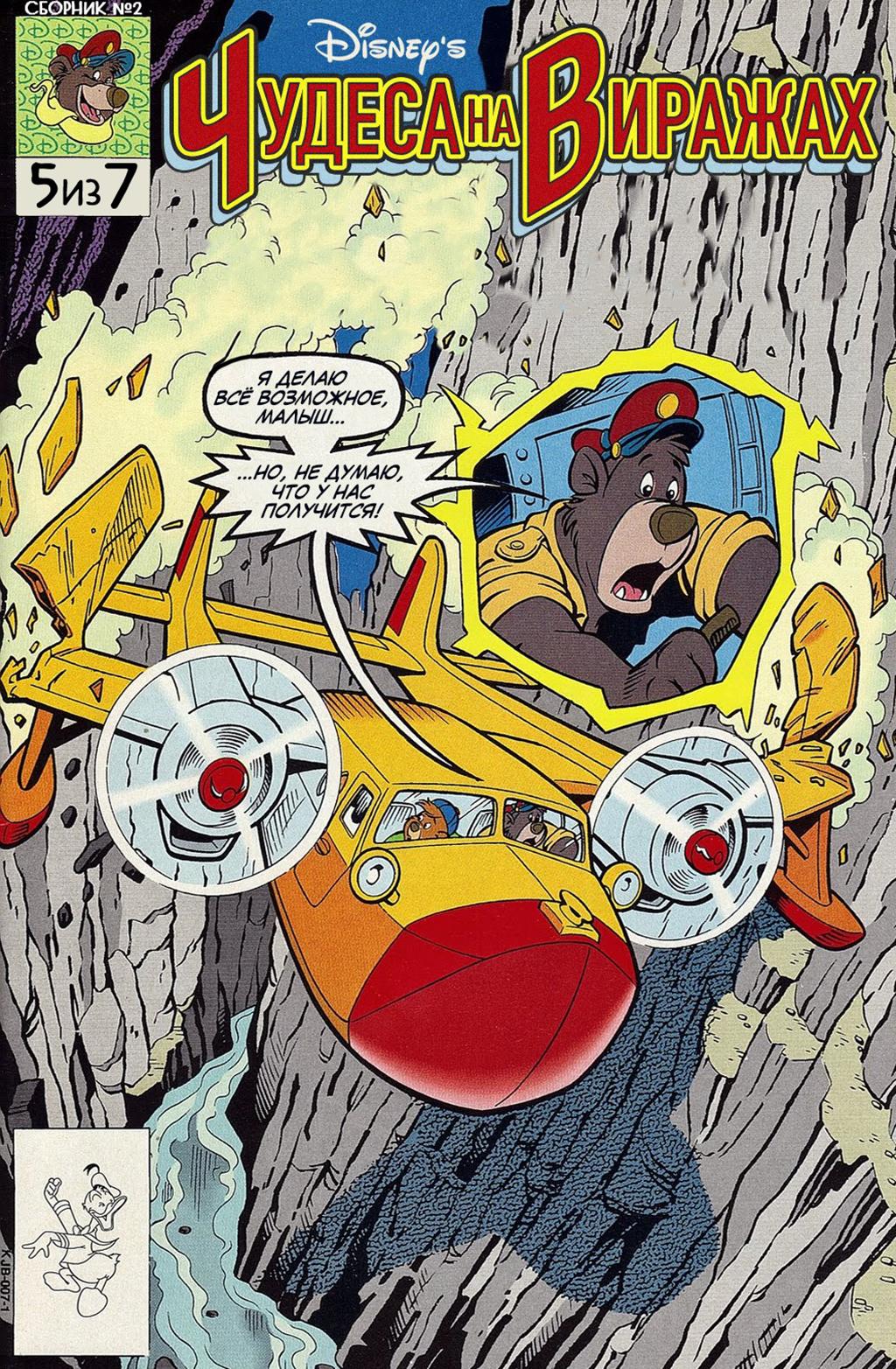 Комикс Чудеса на виражах - Полет на