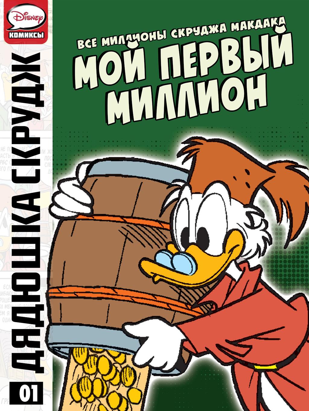 Комикс Все миллионы Скруджа МакДака