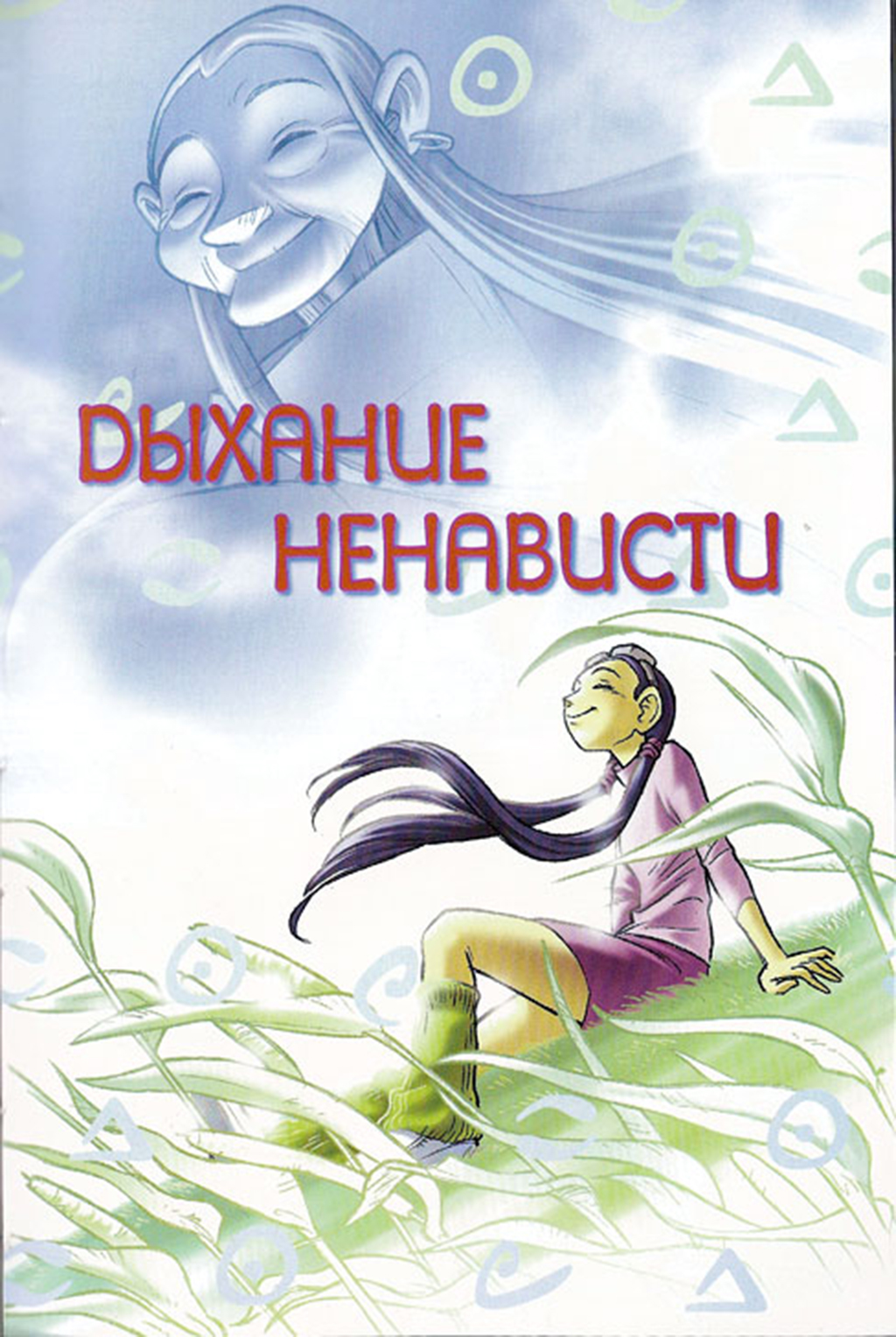 Комикс Чародейки (Ведьма)