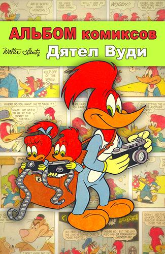 Комикс Дятел Вуди: Альбом Комиксов